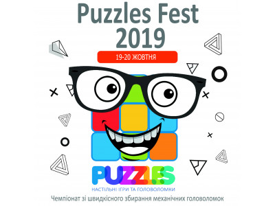 Соревнования Dnepr Puzzles Fest 2019 по скоростной сборке головоломок